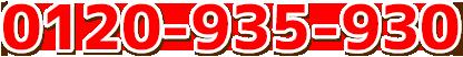 0120-935-930(受付時間 / 9:00~21:00(年中無休))